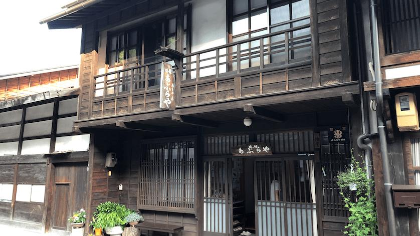 奈良井宿 あぶらや