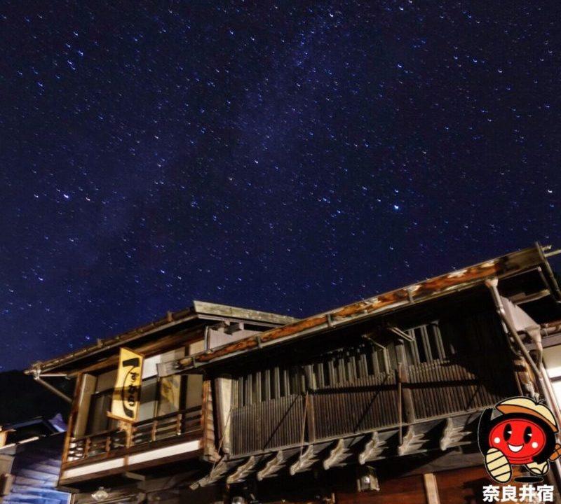 奈良井宿 星空