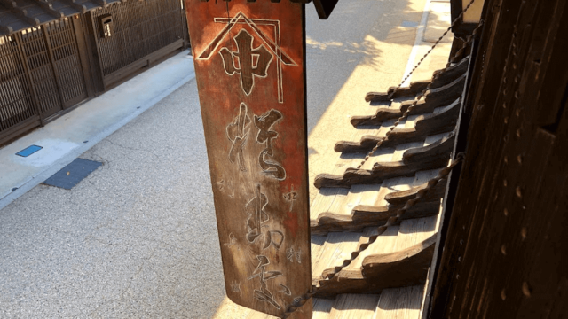 奈良井宿 鎧庇
