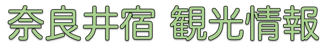奈良井宿観光情報